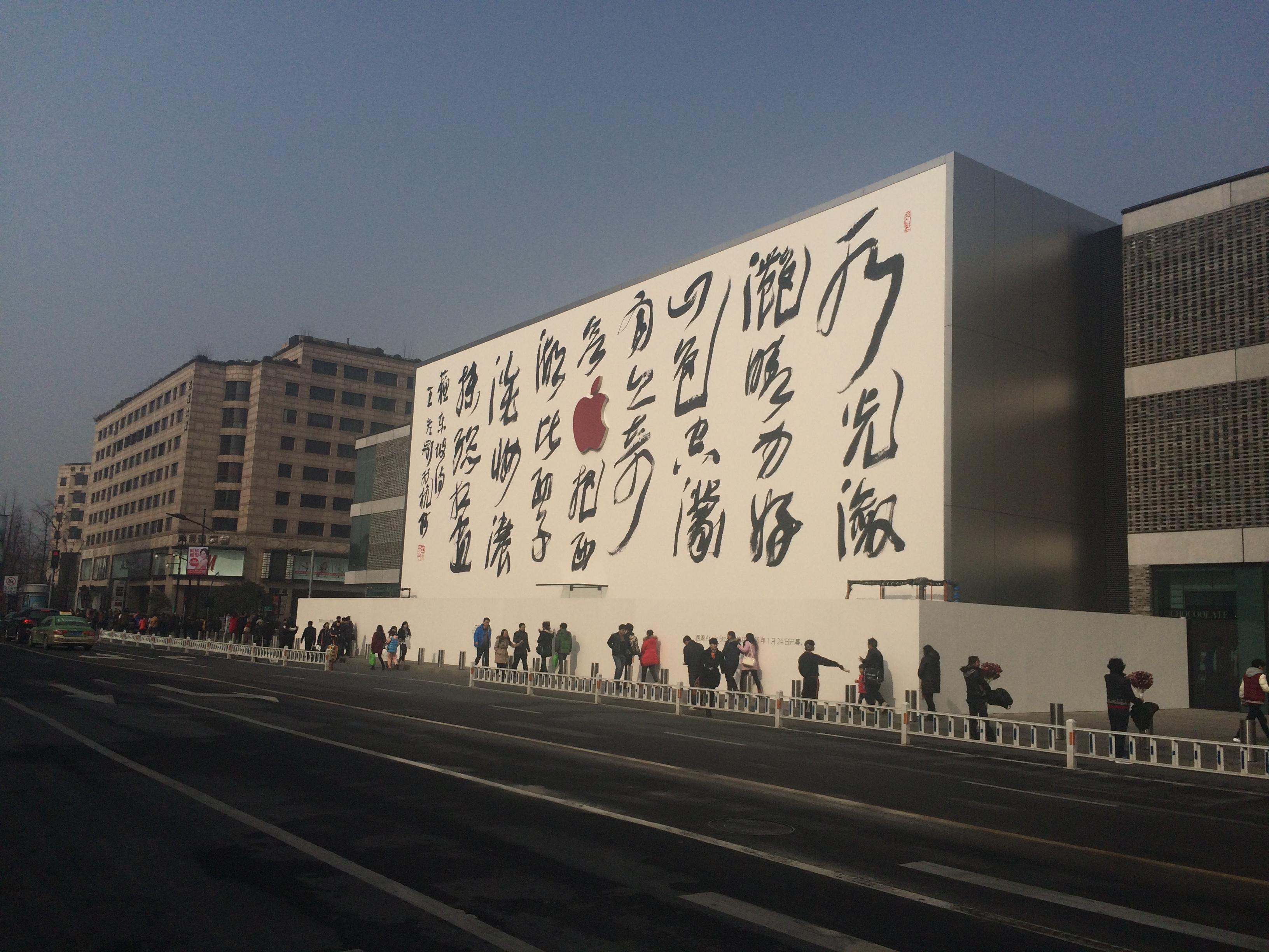 Apple limpia de emisiones tóxicas sus fábricas en China