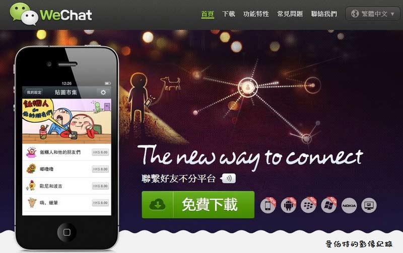 WeChat invertirá en startups de África